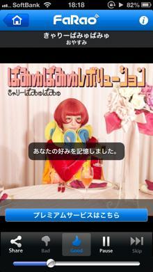 """音楽との""""新しい出会い""""に特化したストリーミングアプリ「FaRao(ファラオ)」"""