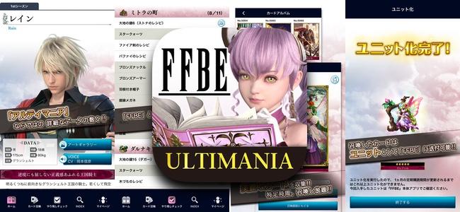 FFシリーズの定番攻略本がデジタル化!FFBEのガイド&サポート、そしてユニットを毎月1体本編へ送ることもできる「FFBE DIGITAL ULTIMANIA」が7月17日リリースへ。ストアでの予約も受付開始