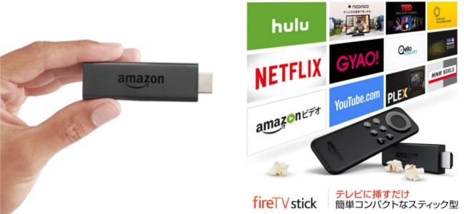 スマホやタブレットは必要なし!「Fire TV Stick」だけで大画面で映像を楽しめるし、使い方も簡単!