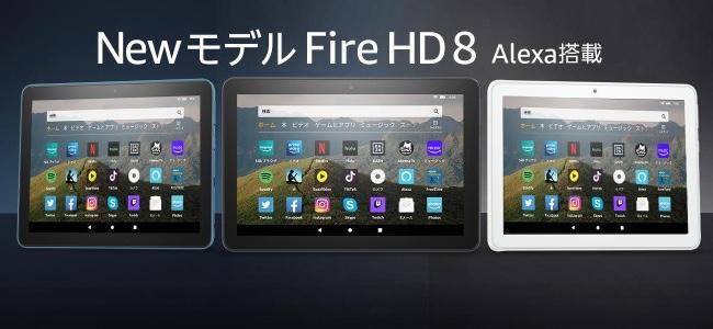 Amazonが新型タブレット「Fire HD 8」を6月3日より発売、予約を開始。9980円から