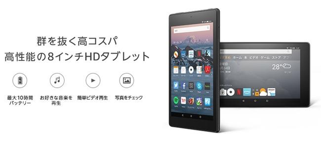 Amazonが新「Fire HD 8」を発売。クアッドコアCPU、Dolby Atmos対応デュアルステレオスピーカー搭載で8980円から