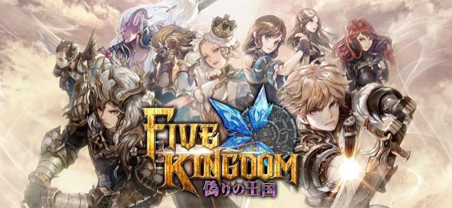 「ファイブキングダム―偽りの王国―」がリリース。オートバトルをベースに移動やスキルの発動などを任意で戦略を取り込めるシステムが特徴