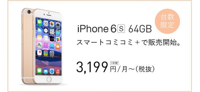 FREETELが限定300台でiPhone 6sのApple認定整備済製品を発売。音声・データ通信・本体代込で月額3199円から