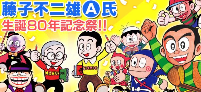 藤子不二雄A先生のマンガが1巻まるごとタダで読める!「笑ゥせぇるすまん」「魔太郎がくる!!」など名作オンパレード!