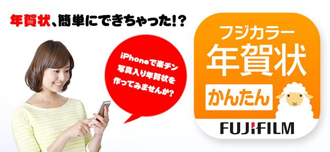 iPhoneで本格写真入り年賀状を作れちゃう!『フジカラーの年賀状2015』