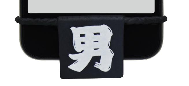 日本ふんどし協会公認の「ケータイふんどしマスコット」でiPhoneにナイスふんどし!
