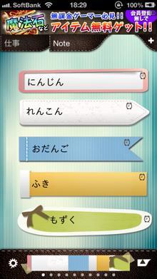 fusenplus6