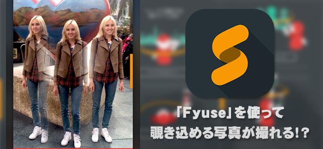 iphoneを傾けて写真を覗きこんじゃおう!空間写真が撮影できる不思議なアプリ『Fyuse』