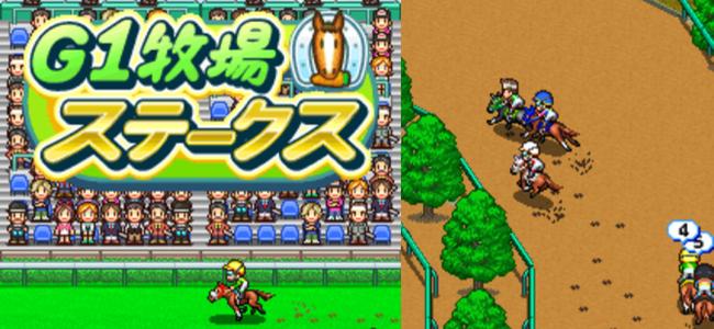 目指すは栄光の三冠馬!手軽に遊べる競走馬育成ゲーム「G1牧場ステークス Lite」