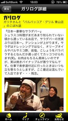 garitasyokudou3