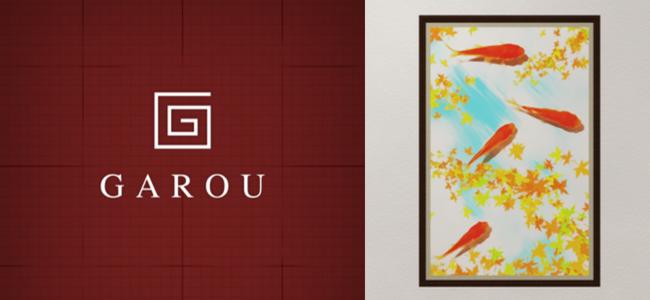 アーティストが作品に残した謎を解き明かし脱出せよ!「脱出ゲーム GAROU」