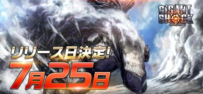 """巨大モンスター""""ギガント""""と戦うハンティングアクションRPG「GIGANT SHOCK」リリース日が2018年7月25日に決定!"""