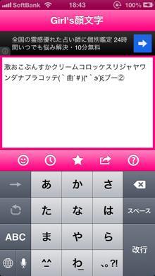girlskaomojibook3