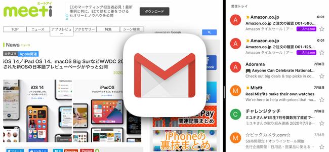 iOS版Gmalアプリが、iPadでのSplit Viewに対応。他アプリと同時に使用ができるように