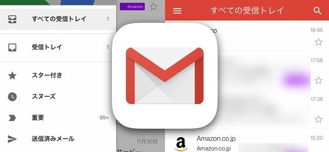 「Gmail」アプリがアップデートで「すべての受信トレイ」が追加。複数アカウントを設定していてもまとめて表示できるように