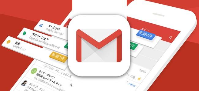 「Gmail」アプリがアップデート、IMAP経由でGoogle以外のメールアカウント追加が可能に