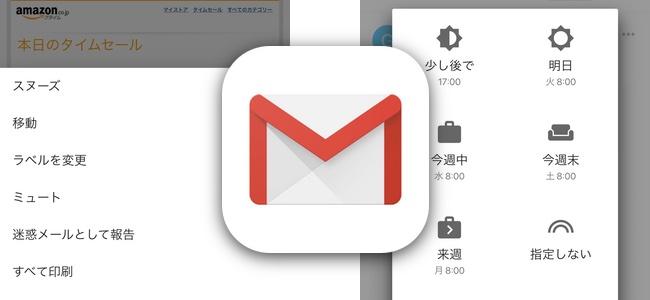 アプリ版Gmailの新機能「スヌーズ」の使い方
