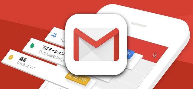 スマホアプリ版「Gmail」アプリにAIを用いて優先度の高いメールのみ通知を受け取る機能を追加