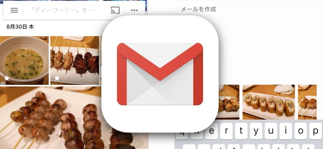 Gmailアプリがアップデートで複数写真をGmailに共有可能に