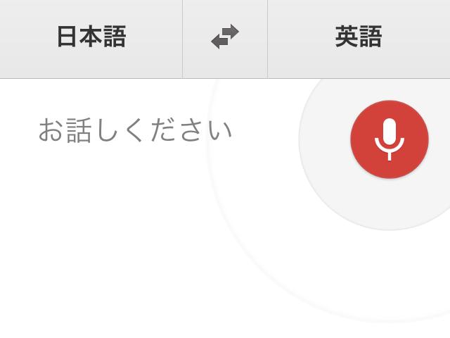 面白い グーグル 翻訳 Google検索の隠しコマンドがおもしろい!ちょっと気分転換しませんか?