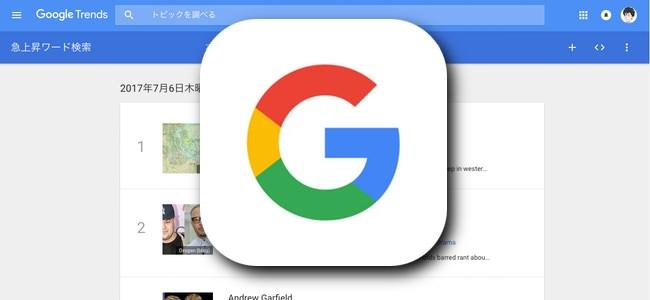Googleが2017年の上半期「検索ランキング」を発表