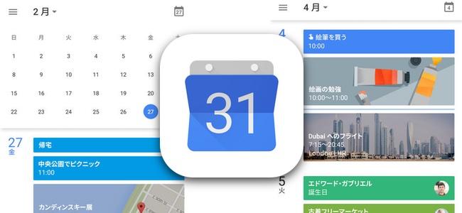「Google カレンダー」アプリがアップデート、3つ以上のアカウント利用が可能、スケジュールビューのイラスト表示の無効化が可能に