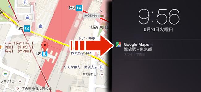 行き先をPCで調べてiPhoneに一発転送!Googleマップのアプリ送信機能が便利すぎる!
