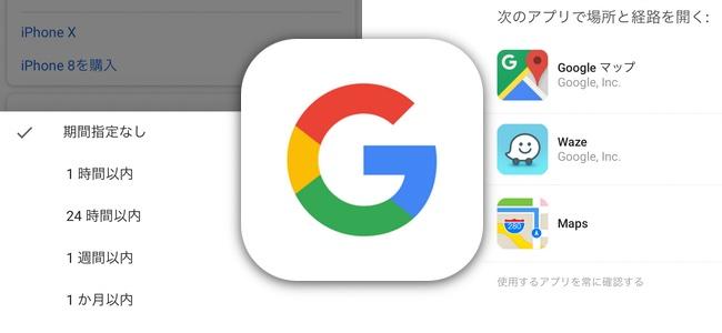 Googleアプリがアップデートで検索結果のフィルタリングやナビ機能がiPhone標準のマップアプリでも可能に