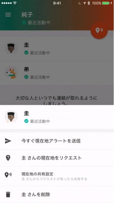 googleanshin_01