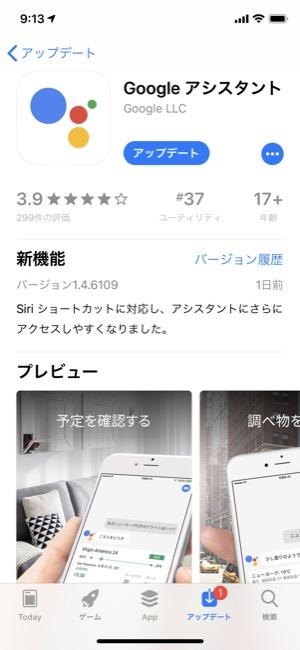 googleassistant_01