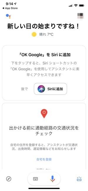 googleassistant_02-2