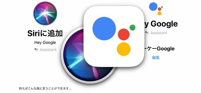 「Google アシスタント」アプリがアップデートでSiriショートカットに対応。Hey,SiriでOK,Googleを呼び出せる様に