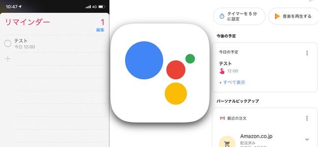 iOS版「Google アシスタント」アプリがアップデートでiPhone純正のリマインダーとカレンダーの読み込みに対応