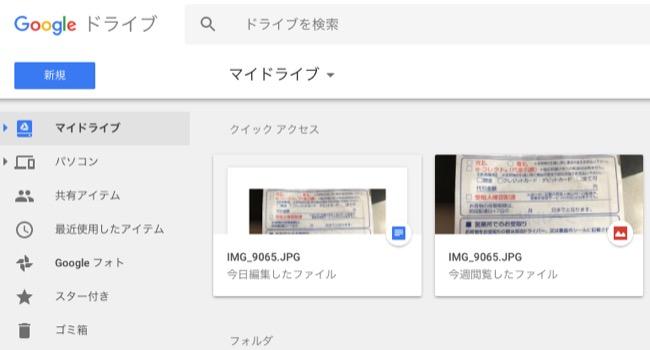 googled_08
