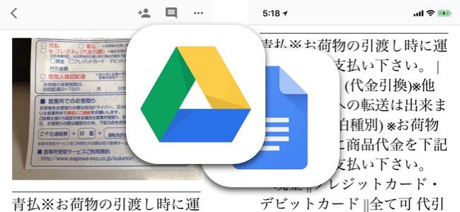 Google ドライブに画像を保存しただけで写っているテキストの文字起こしが完了するワザが話題に