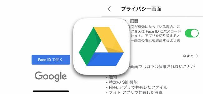 iOS版「Google ドライブ」アプリがアップデートでFace IDおよびTouch IDに対応。アプリ起動時に認証させることが可能に