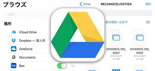 「Google ドライブ」アプリがアップデート、iOS 11のファイルアプリに対応しデータの閲覧や利用が可能に
