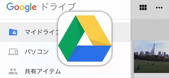 「Google ドライブ」アプリがアップデート、サイドバーのデザインを一新し他のGoogleアプリと統一