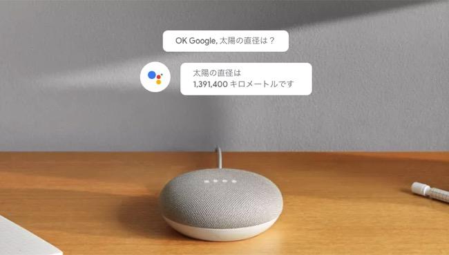 googlehomemini01_01