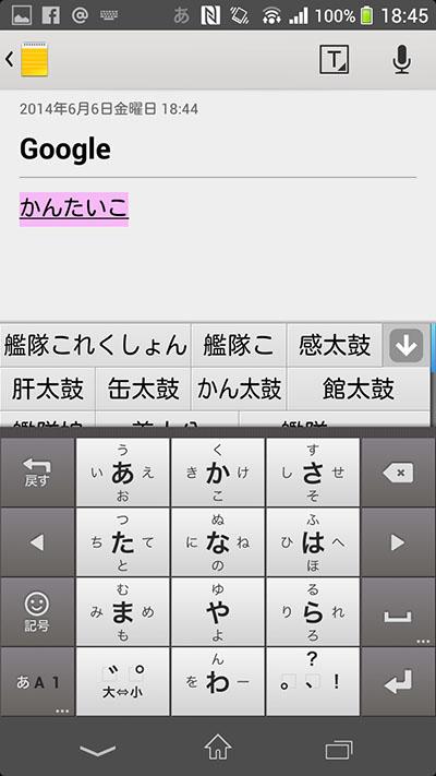 googleime2