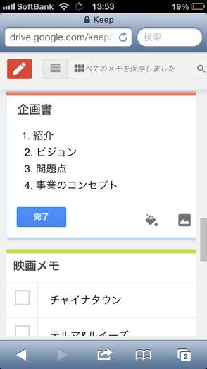 googlekeep1