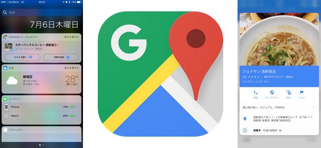 「Google マップ」アプリがアップデート。移動中の乗り換え駅通知や3D Touchを使った詳細表示が可能に