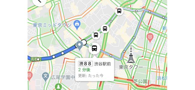 都営バスのリアルタイム位置情報がGoogle マップで表示可能に