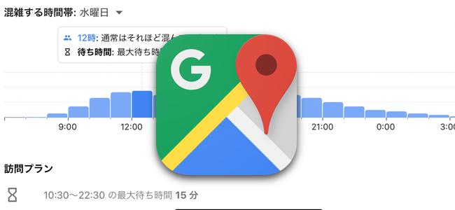 「Google マップ」アプリで飲食店の時間帯別の平均待ち時間が確認できるように