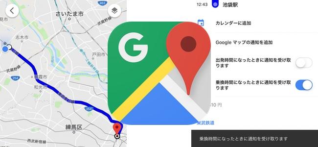 「Google マップ」アプリで電車の乗り過ごし防止の通知を使う方法