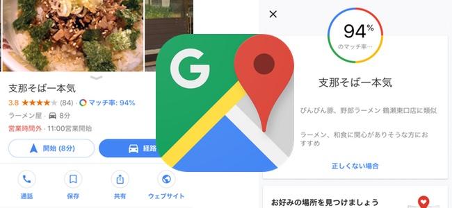 「Google マップ」アプリがアップデートで飲食店をタップするとユーザーの好みに合っているか「おすすめ度」を表示するように