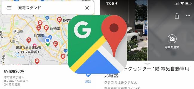 「Google マップ」が電気自動車の充電ステーションの検索に対応
