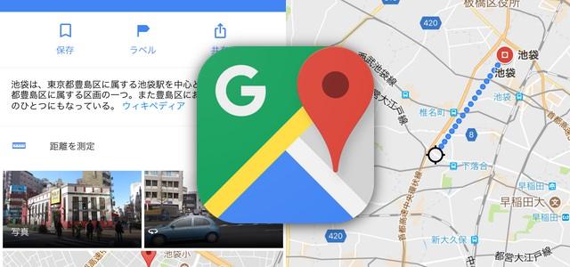 「Google マップ」がアップデートで距離の測定機能が追加。地図上で指定した複数点の距離が表示されるように