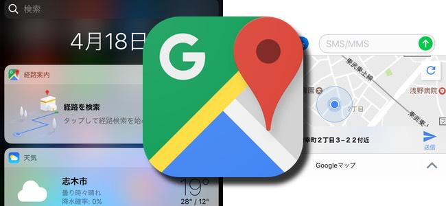 「Google マップ」アプリがアップデート、ウィジェットからのナビ起動とiMessageで現在地を送信できるように