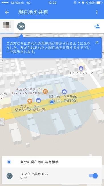 googlemaprealtime08